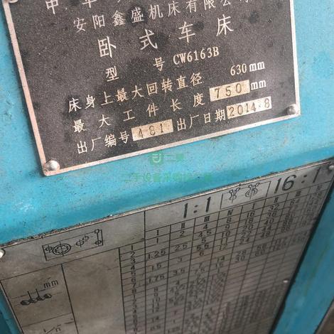 急售二手数控机床CW6163B八成新河南省郑州市