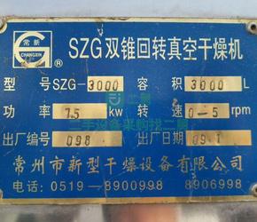 急售9成新出售转让离心机干燥机压滤机反应釜江苏杨阳京津125